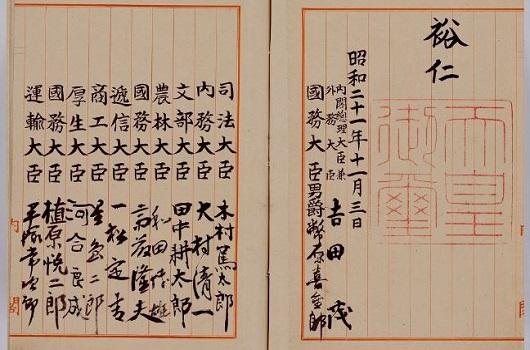 Archivi e democrazia, gli archivisti e lo scandalo dei documenti falsificati in Giappone